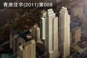中铁·青岛中心