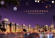 中国轻纺城名品服装市场