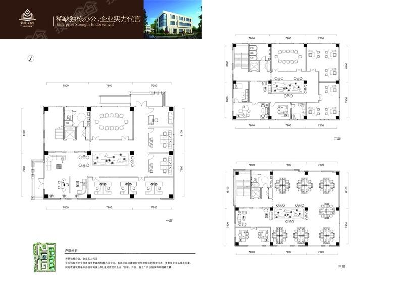 荣域启程6,7,11-14号楼独栋办公楼平面图