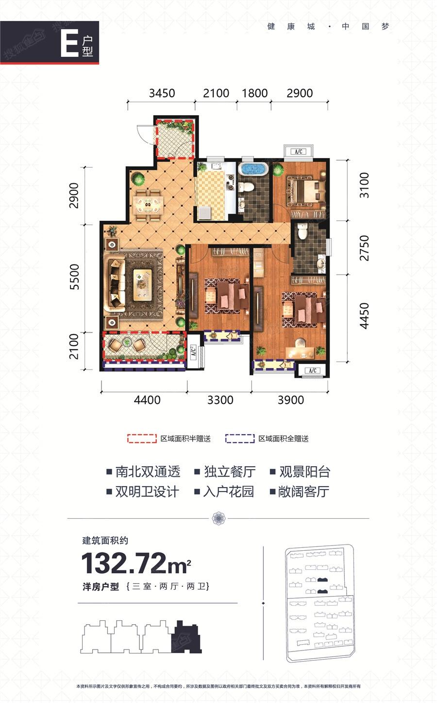 亚太国际健康城三居室一期e_亚太国际健康城户型图