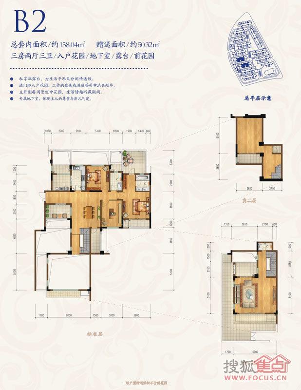 招商晶公馆三居室b2_招商晶公馆户型图-重庆搜狐焦点网