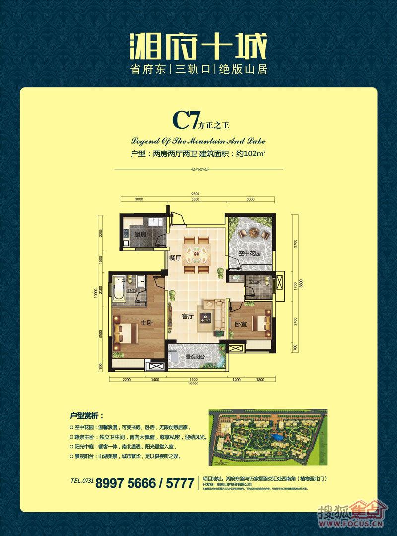 湘府十城二居室C7户型两室两厅两卫约102平米户型 湘府十城户型图