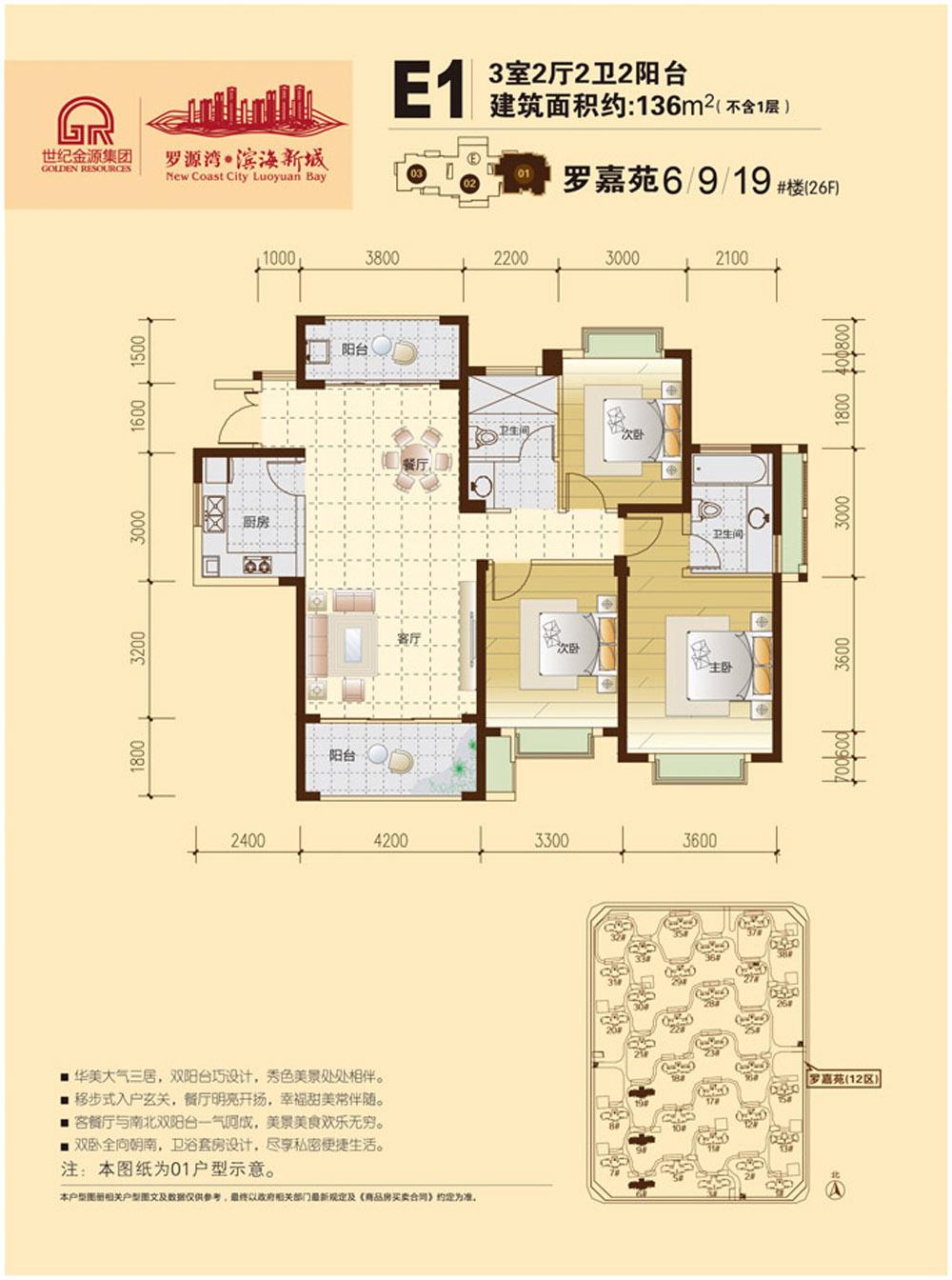 旗山领秀三居室88㎡_旗山领秀户型图-福州搜狐焦点网