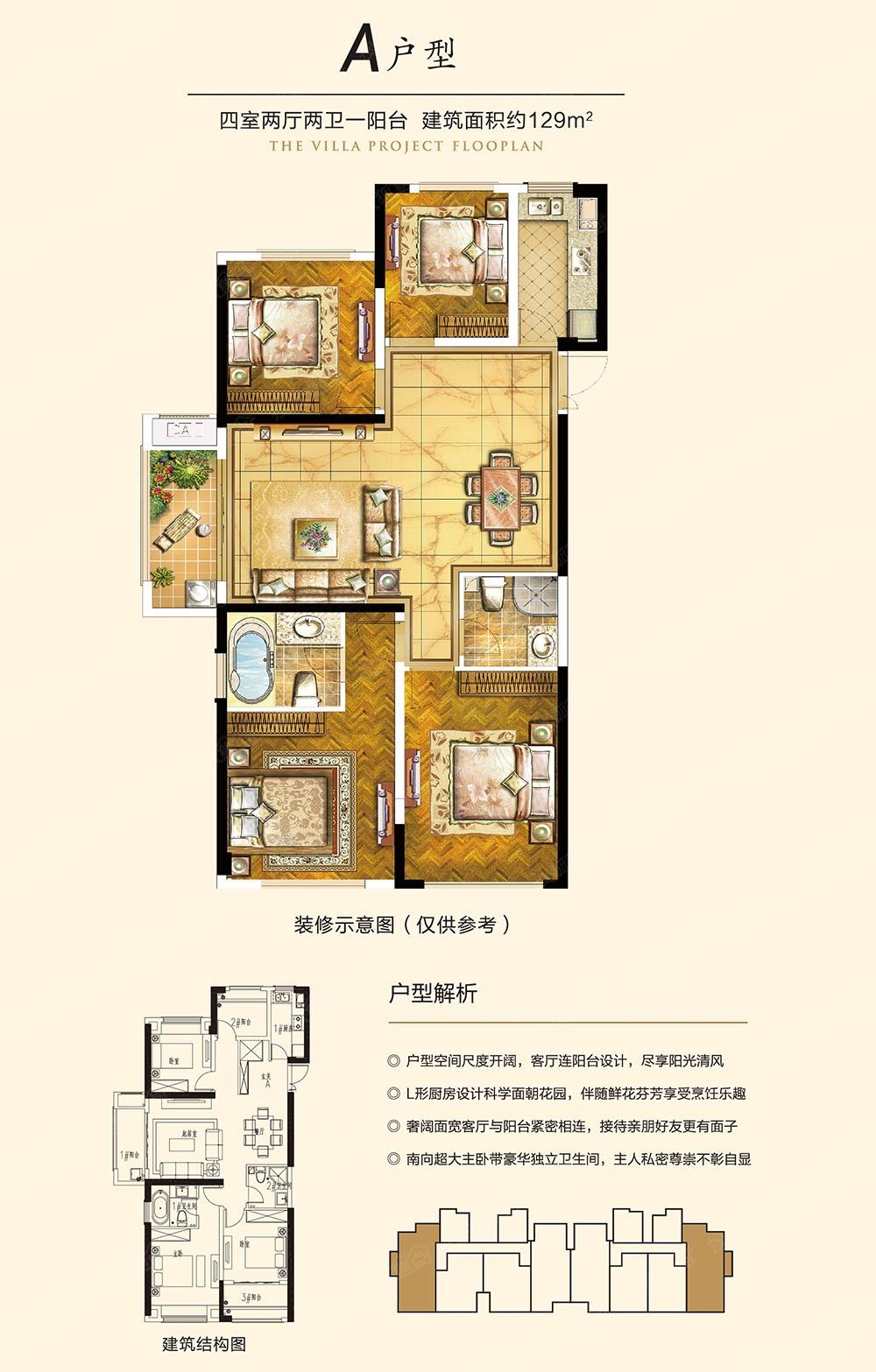 单层四室二厅房子设计图展示