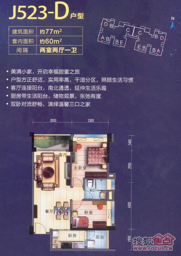 荔城碧桂园二居室星荟组团1 3号楼J523D 荔城碧桂园户型图