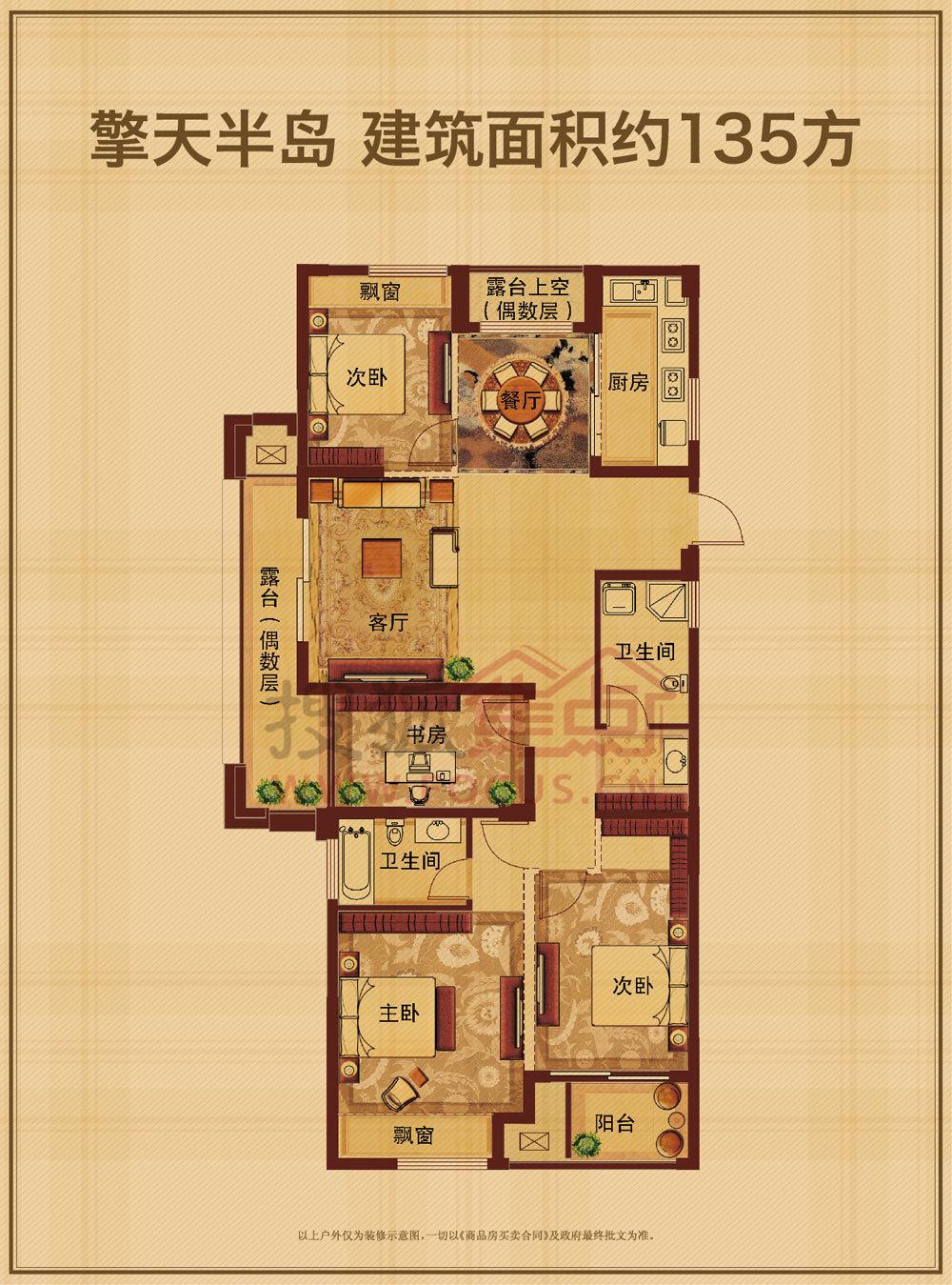 东田擎天半岛135平米四室两厅两卫户型