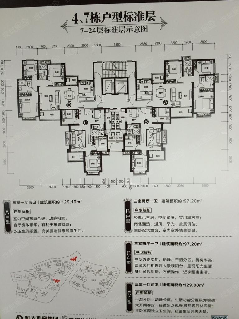 4,7栋楼层平面图