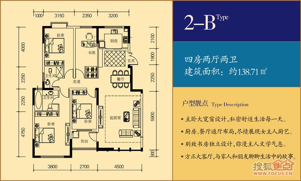 嘉逸岭湾四房两厅两卫138.71㎡2-b户型