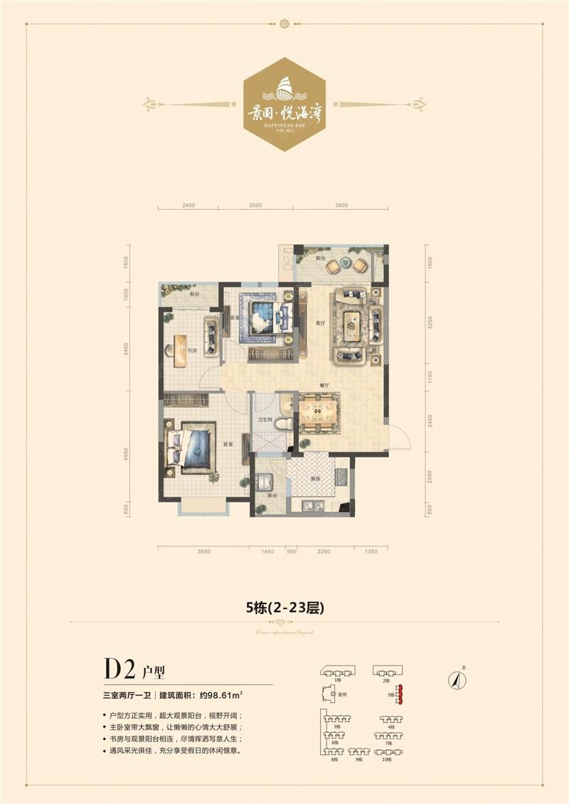 中国海南海花岛三居室d2户型_中国海南海花岛户型图