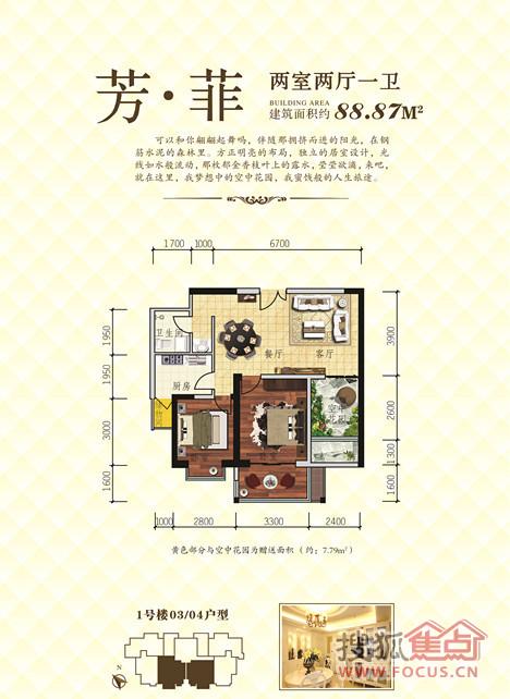 中国海南海花岛二居室88.87㎡ 两室两厅一卫 芳菲_海