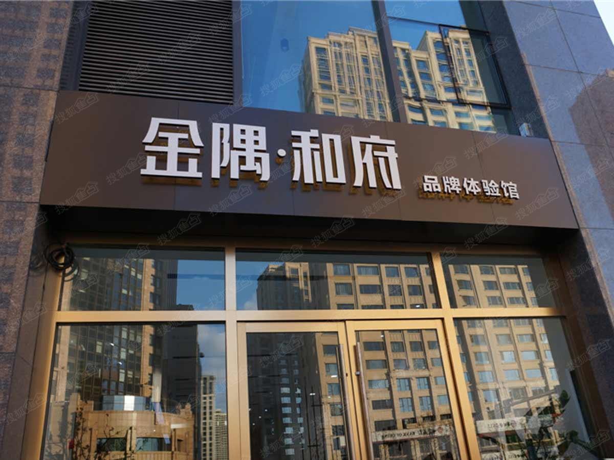 金隅和府实景图-售楼处-青岛搜狐焦点网