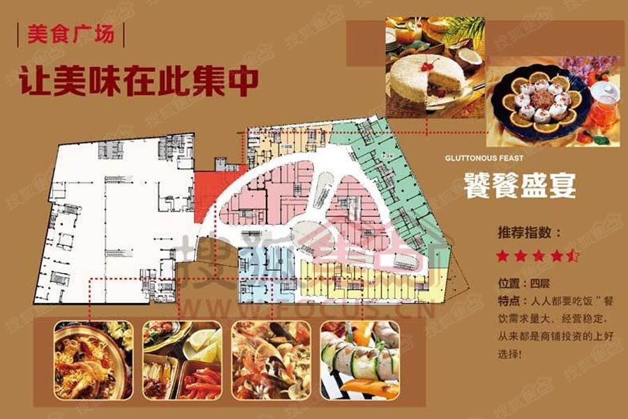 奥克斯广场商业体四层楼层平面图-青岛搜狐焦点网