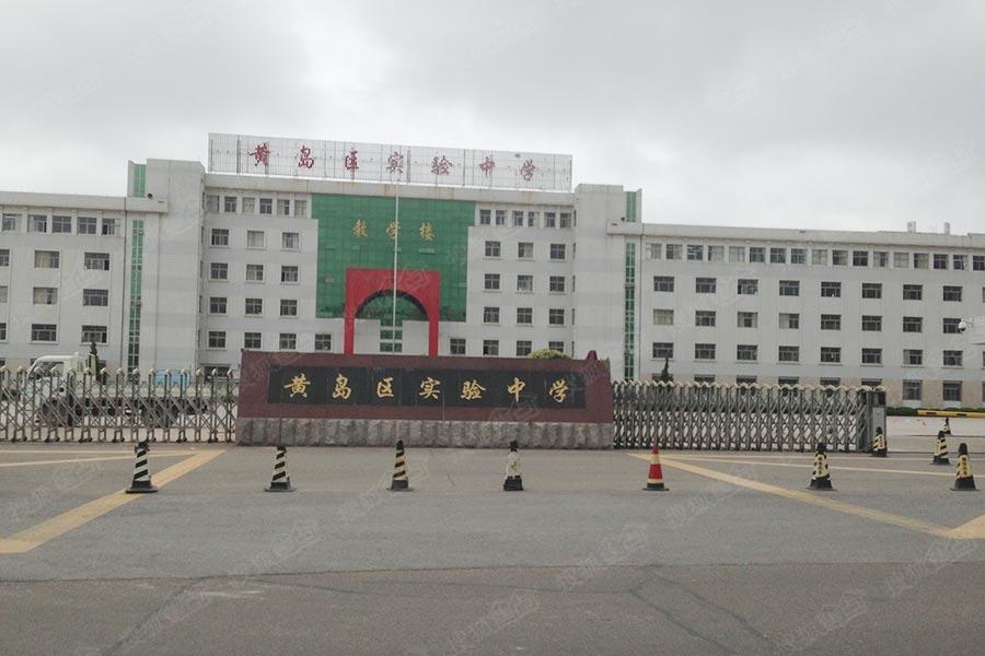 中建锦绣城周边配套-黄岛区实验中学-青岛搜狐焦点网