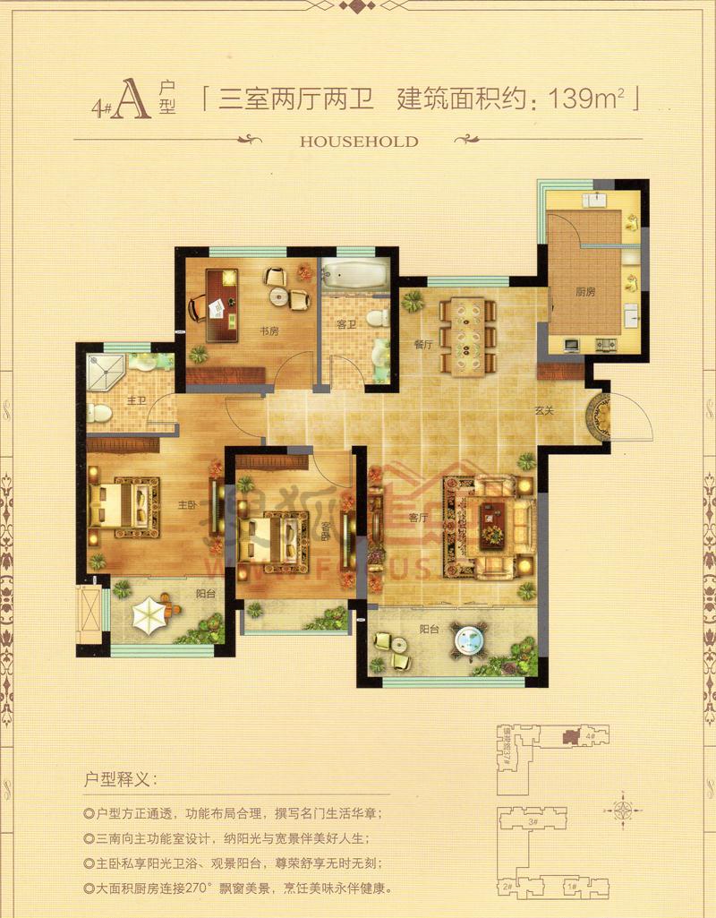 建筑面积约139平方米三室两厅两卫a户型