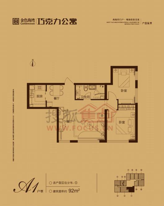 巧克力公寓二居室a1_巧克力公寓户型图-青岛搜狐焦点网