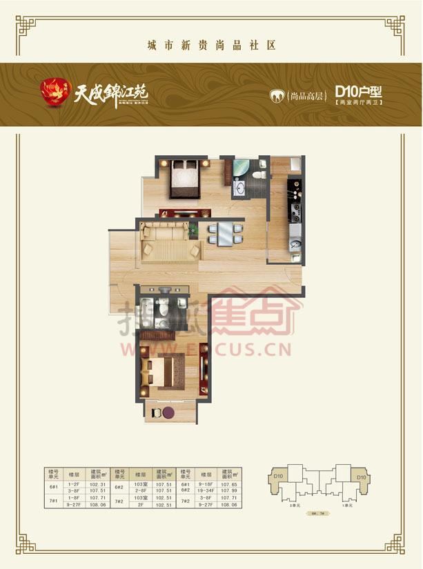 富立秦皇半岛二居室高层d10户型