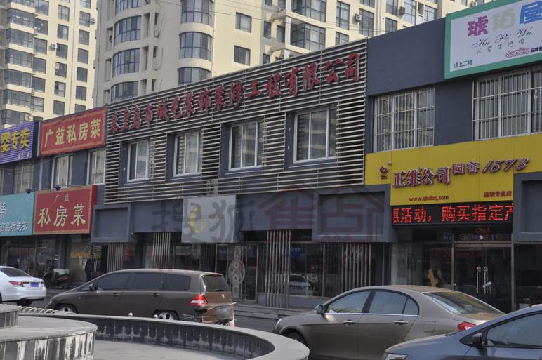 东方明珠城周边配套——周边商铺-秦皇岛搜狐焦点网