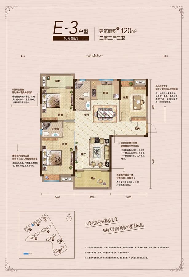 汇悦天地三居室e3_汇悦天地户型图-武汉搜狐焦点网