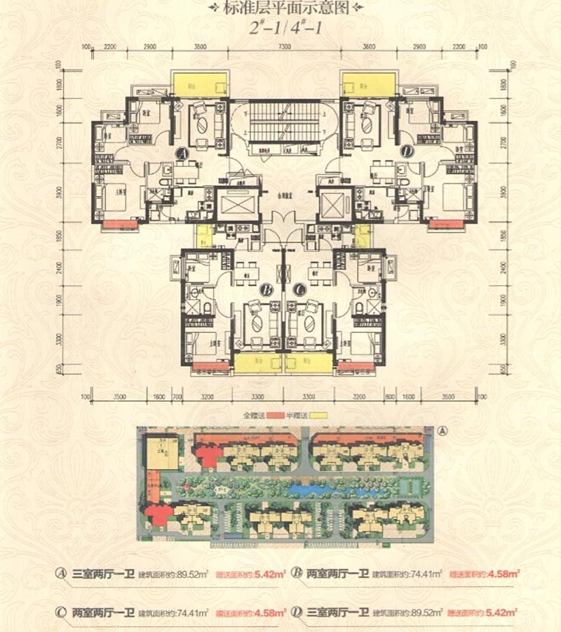 2号楼1单元/4号楼1单元楼层平面图