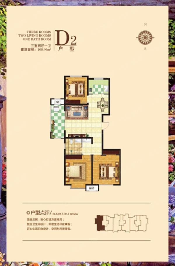 碧水尚品三居室d2_碧水尚品户型图-邢台搜狐焦点网